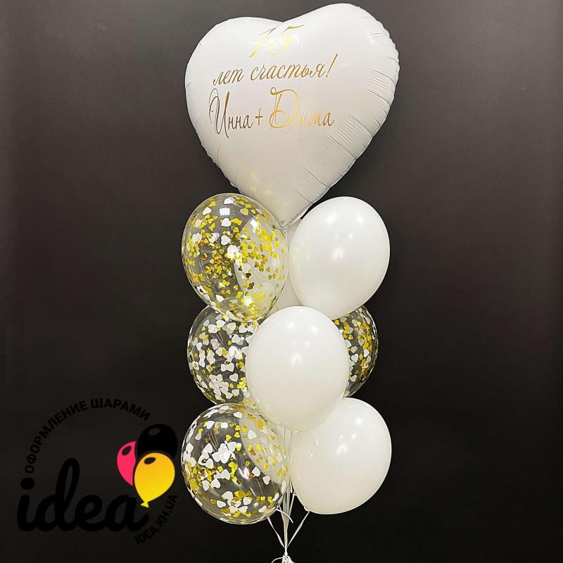 Букет гелиевых шаров Годы счастья!
