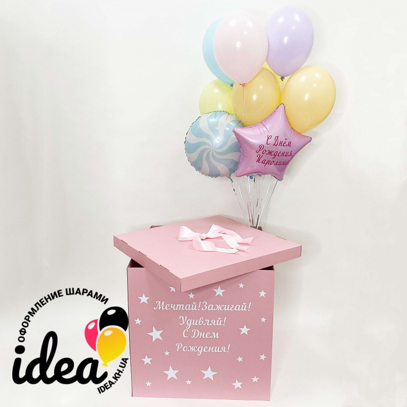 Коробка c шарами на День Рождение Макарун