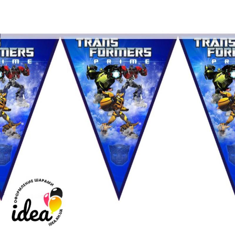 Флажки Трансформеры (200 см)