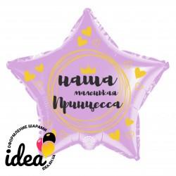 Звезда с гелием Наша маленькая принцесса 45см