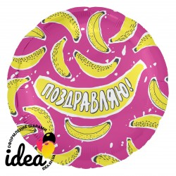 Шар с гелием поздравляю бананы 45см