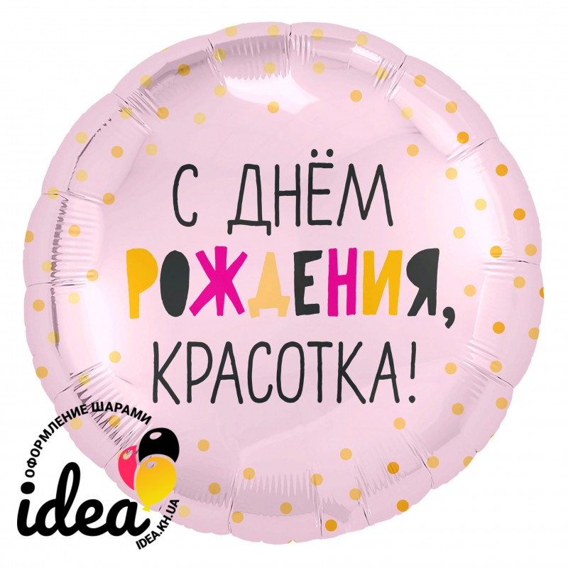Шар с гелием С ДР Красотка 45см