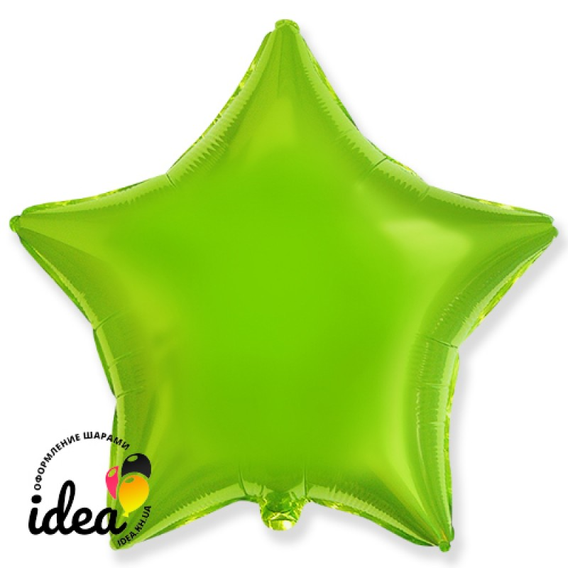 Шар с гелием звезда салатовая 45см