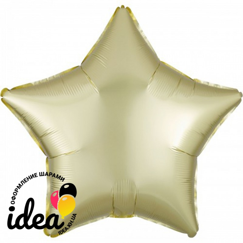 Шар с гелием звезда (сатин) светло желтая 45см