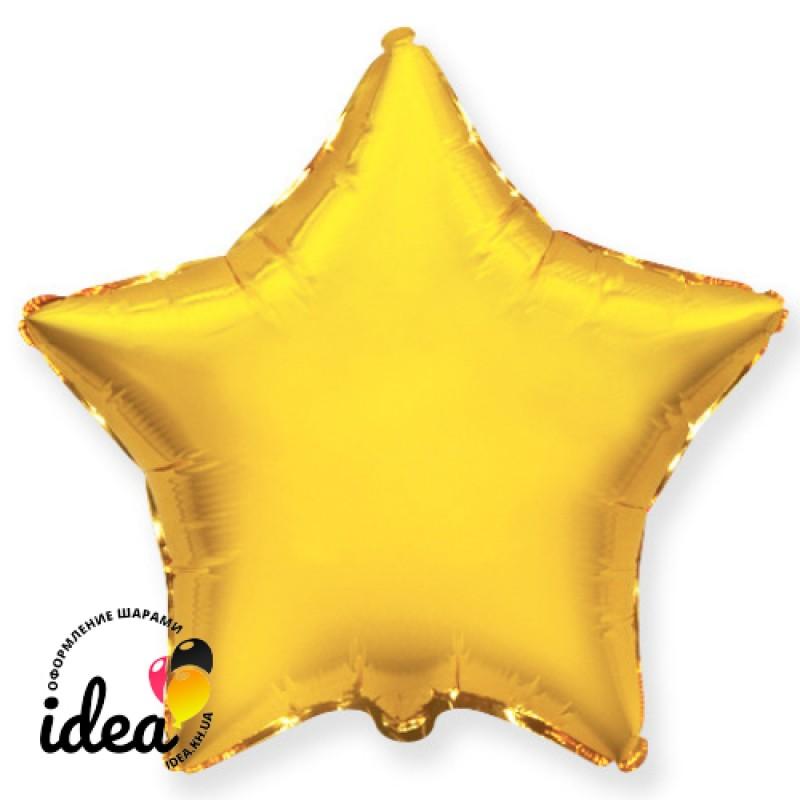 Шар с гелием звезда золотая 45см