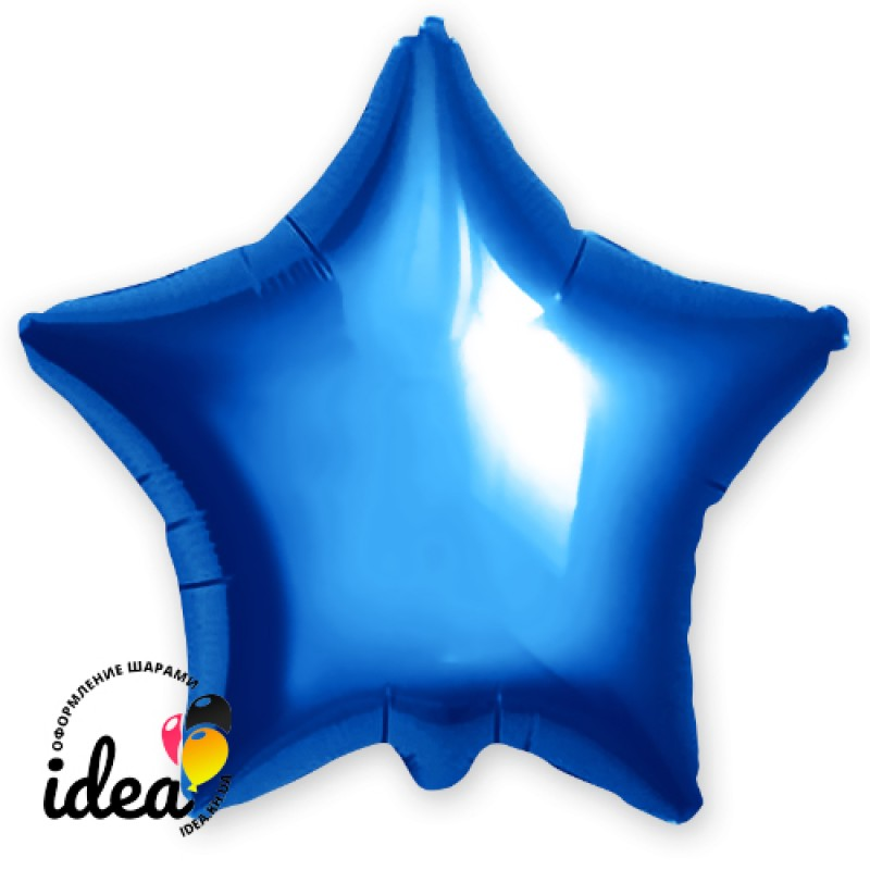 Шар с гелием звезда синяя 45см