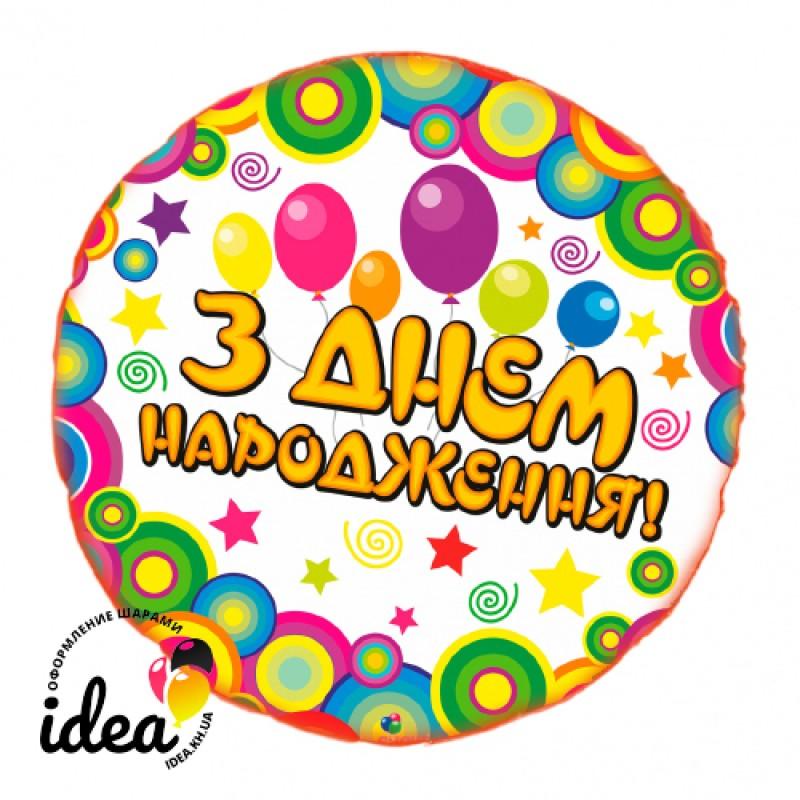 """Шар с гелием """"З Днем Народження"""" (кульки) 45см"""