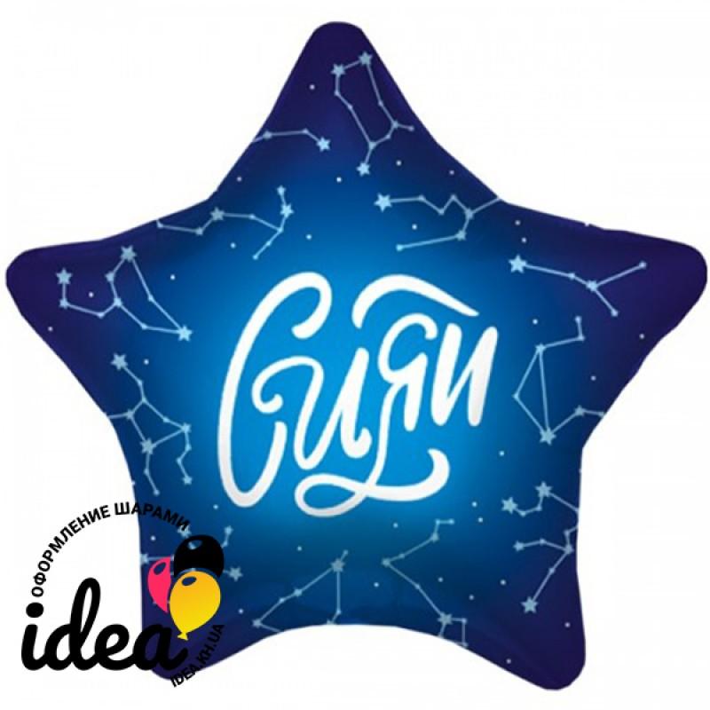 Шар с гелием  Звезда Сияй 45см