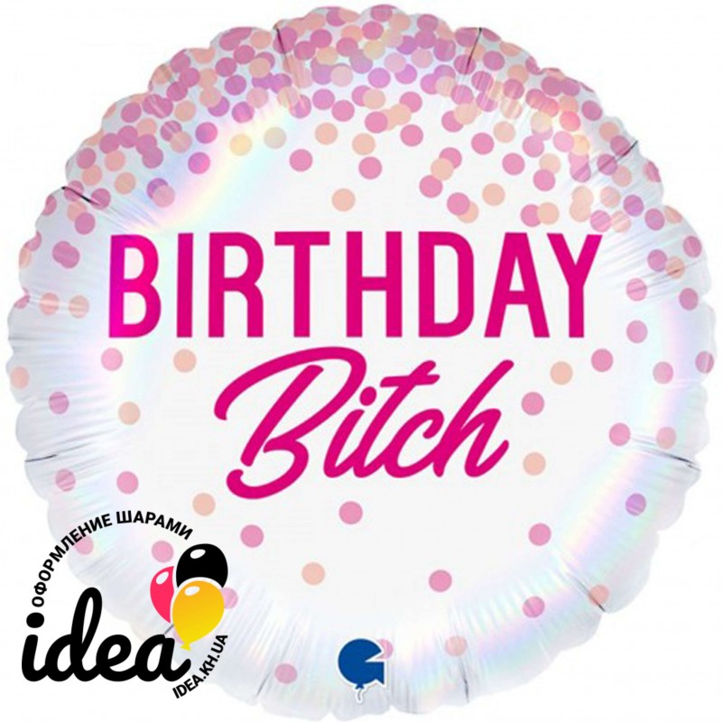 Шар с гелием Birthday Bitch 45см