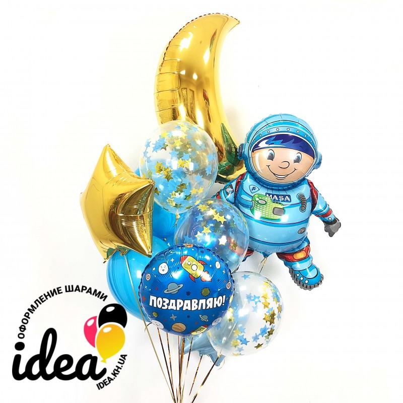 Связка гелиевых шаров Космонавт!