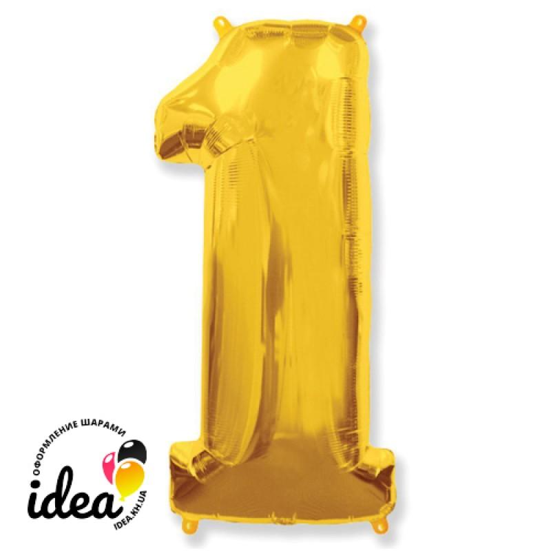 Шар «1» с гелием золото100см