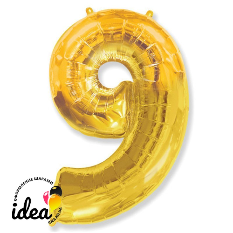 Шар «9» с гелием золото100см