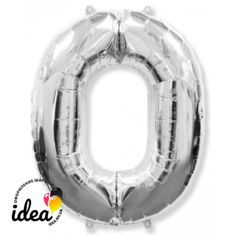 Шар «0» с гелием серебро 100см