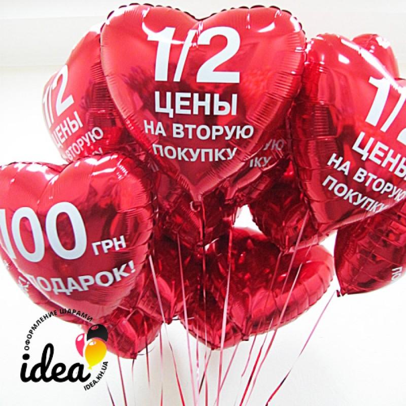 Рекламный шар (1шт)