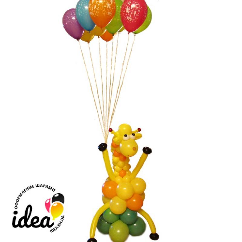 Жираф с шарами