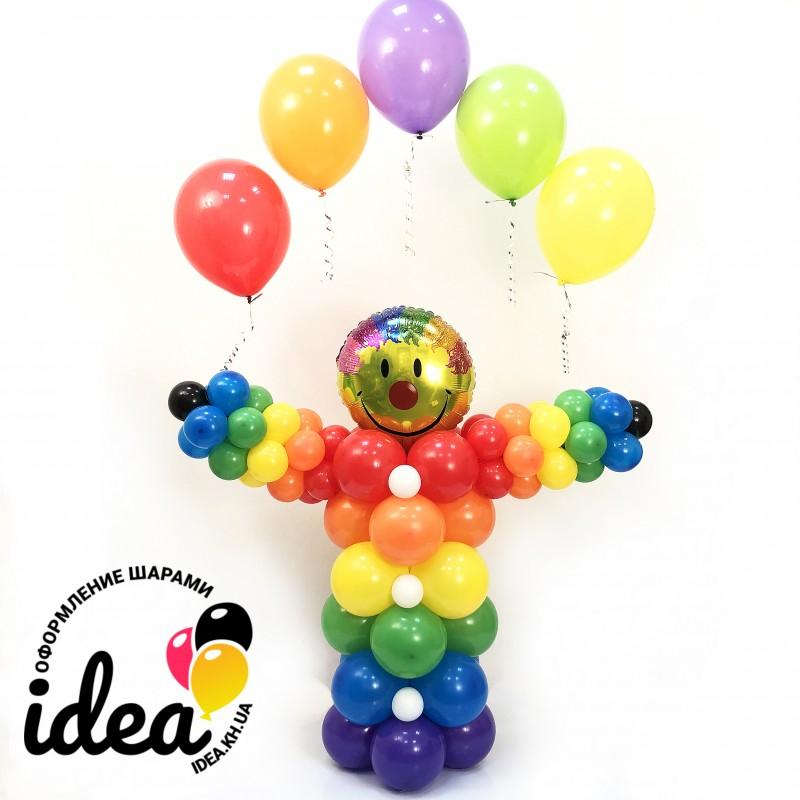 Клоун с шарами