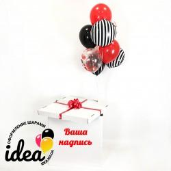 Коробка шаров Стильный сюрприз!