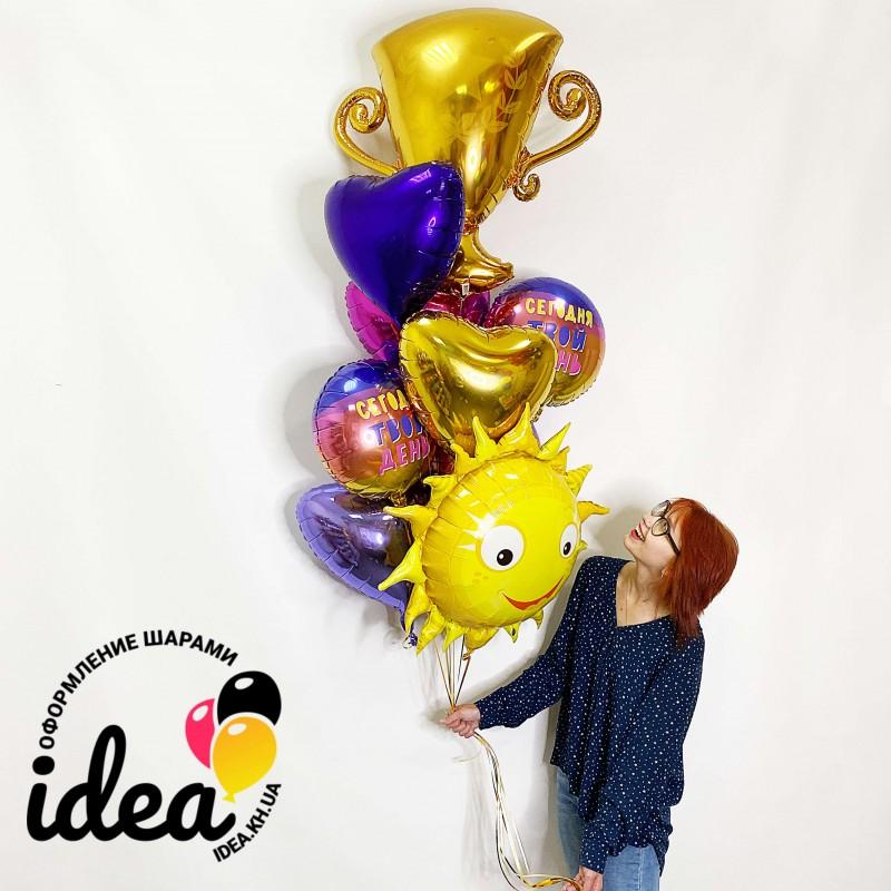 Букет гелиевых шариков Сегодня твой день!