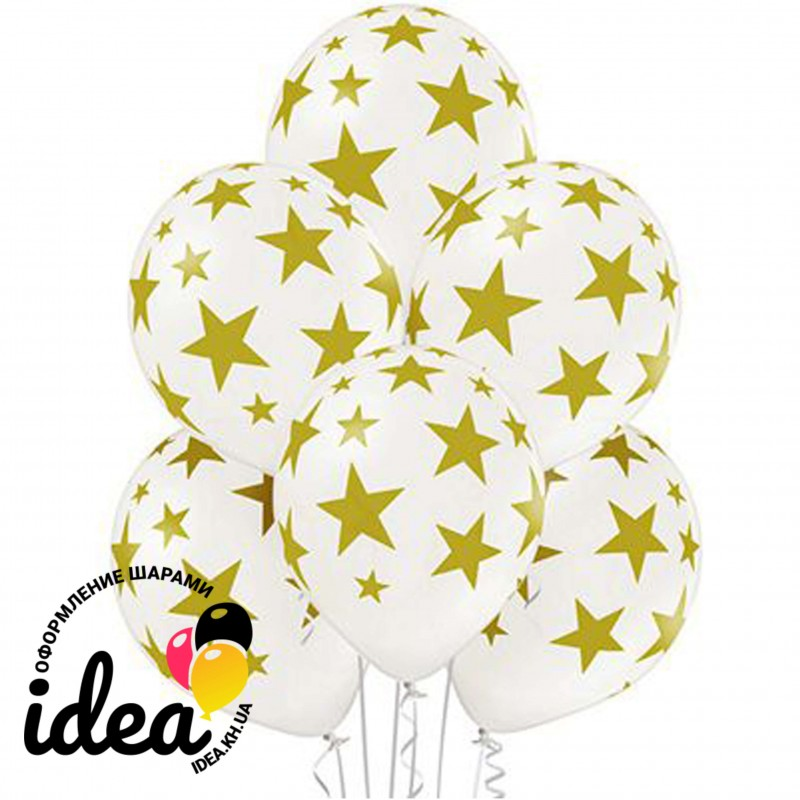 Шар с гелием, с рис золотые звезды на белом, обработан HiFloat (1шт)