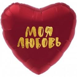 Шар с гелием  Сердце Моя Любовь 45см