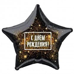 Шар с гелием Звезда золотая хлопушка 45см