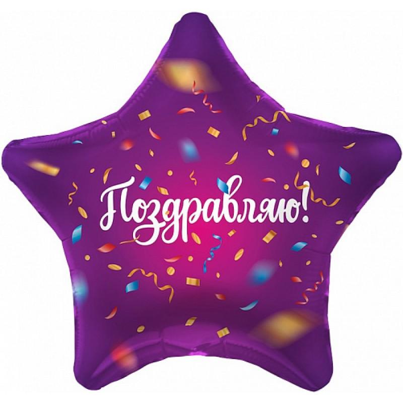 Звезда с гелием Звезда Поздравляю (конфетти) 45см