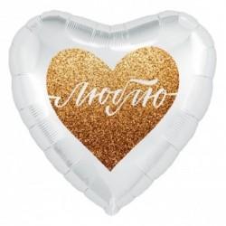 Шар с гелием Сердце Люблю (золотое сердце) 45см