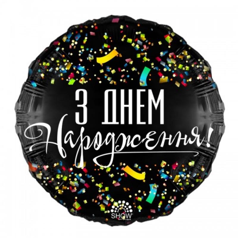 Шар с гелием КРУГ З Днем Народження (конфеті яскраве) 45см