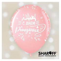 Шар с гелием, с рис С Днем Рождения, Пастель нежно-розовый, обработан HiFloat (1шт)